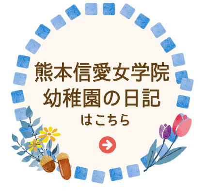 熊本信愛女学院幼稚園の日記