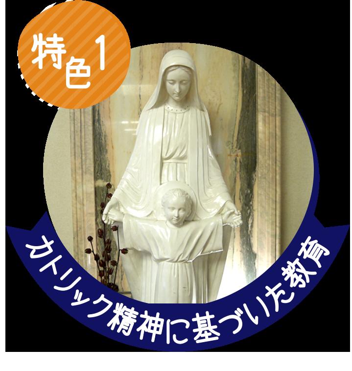 カトリック精神に基づいた教育