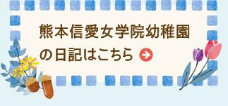 熊本信愛女学院幼稚園の日記はこちら