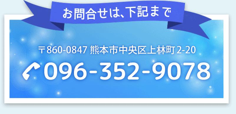 お問い合せは下記まで TEL.096-3529078